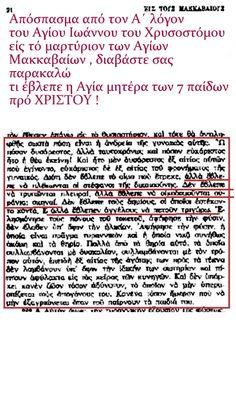 xristianorthodoxipisti.blogspot.gr: ΚΑΤΑ ΟΣΩΝ ΠΙΣΤΕΥΟΥΝ Ὅτι τήν Ἐκκλησίαν τήν οἰκοδόμη...