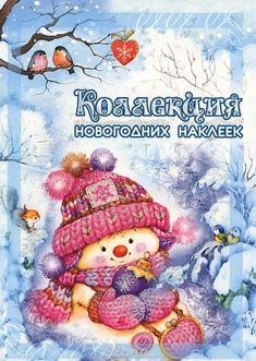 Книга «Коллекция новогодних наклеек. Снеговичок» - купить на OZON.ru книгу с быстрой доставкой | 978-5-97150-712-3