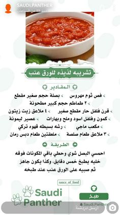 Ph Food Chart, Food Charts, Bread Recipes, Cooking Recipes, Arabic Food, Special Recipes, Sweet Cakes, Food Videos, Food And Drink