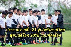 ประกาศรายชื่อ 23 ผู้เล่นทีมชาติไทย ฟุตบอลโลก 2018 รอบคัดเลือก