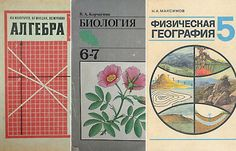 Собственная электронная библиотека советских учебников – ценное приобретение и для родителей, которые хотят помочь в учёбе своим детям, и для школьников и студентов, желающих подтянуть свои знания по разным предметам. Предлагаем хорошую подборку учебников времён СССР, которые станут хорошим подспорьем для тех, кто разочарован современными школьными книгами