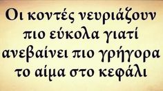 greek quotes on we heart it Funny Greek Quotes, Greek Memes, Sarcastic Quotes, Sign Quotes, Motivational Quotes, Inspirational Quotes, Funny Cartoons, Funny Memes, Jokes