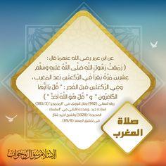 يستحب قراءة سورتي الكافرون والإخلاص في سنتي الفجر والمغرب http://ift.tt/1PZI02k