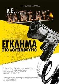 """ΘΕΑΤΡΙΚΗ ΠΑΡΑΣΤΑΣΗ: """"Έγκλημα στο Λουξεμβούργο"""" @ Θέατρο Παραμυθίας (κερδίστε διπλές προσκλήσεις) - Tranzistoraki's Page!"""
