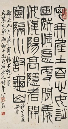 齊白石 - 小篆書法                                 Qi Baishi (1864-1957)