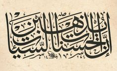 Good Deeds Nullify the Bad (Quran Calligraphy 11:114)