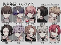 Fantasting Drawing Hairstyles For Characters Ideas. Amazing Drawing Hairstyles For Characters Ideas. Anime Boy Hair, Manga Hair, Manga Anime, Anime Guys, Drawing Poses, Manga Drawing, Figure Drawing, Hair Styles Drawing, How To Draw Anime Eyes
