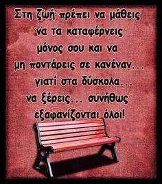 Enjoy Your Life, Greek Quotes, Picture Video, Truths, Inspirational Quotes, Sayings, Words, Pictures, Life Coach Quotes