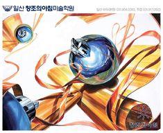 기초디자인 기디 일산창조의아침 우수작 창조의아침 일러스트 금속구 종이 리본  극사실 하이퍼리얼 Tokyo Ghoul, Sketches, Watercolor, Artwork, Painting, Composition, Illustrations, Design, Drawings