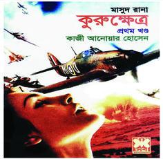 Online Public Library of Bangladesh: KuruKhtero