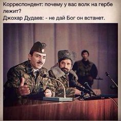 #chechnya #dudaev Djohar Dudaev