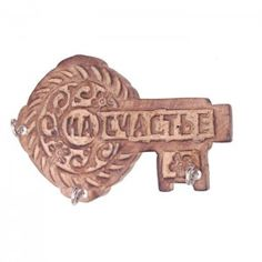 Onlineshoppee Wooden Antique Key Shape Key Holder