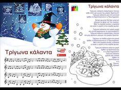 ΤΡIΓΩΝΑ ΚΑΛΑΝΤΑ - Lenka Peskou Word Search, Diagram, Words, Christmas, Art, Xmas, Art Background, Kunst, Weihnachten