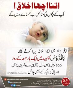 Permission already provided for all wazaif. Namaz And Quran is must for all wazaif. Share To Help Others. Remeber me in ur prayers. Duaa Islam, Allah Islam, Islam Quran, Islam Hadith, Islamic Phrases, Islamic Messages, Islamic Teachings, Islamic Dua, Quran Quotes Inspirational