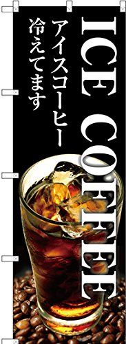 のぼり旗 ICE COFFEE SNB-3071 (受注生産) のぼり屋工房 https://www.amazon.co.jp/dp/B0132IYW6O/ref=cm_sw_r_pi_dp_x_5cPOxbX7YTP6V