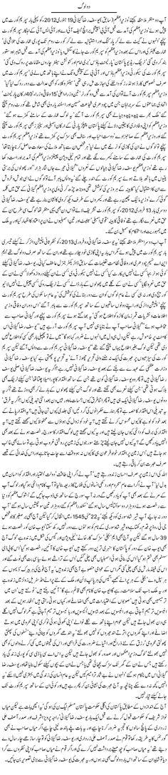 javedvinning@yahoo.com2 Log by Javed Chaudhry