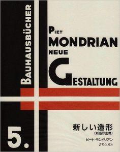 Amazon.co.jp: 新しい造形―新造形主義 (バウハウス叢書): ピート モンドリアン, 宮島 久雄: 本