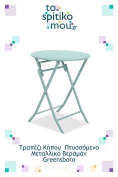 Τραπέζι Κήπου  Πτυσσόμενο Μεταλλικό Βεραμάν Greensboro, pakoworld - έπιπλα φωτιστικά   Δείτε και άλλες ιδέες για Τραπέζια Εξωτερικού Χώρου - Κήπου όπως και άλλα προϊόντα pakoworld στο tospitikomou.gr   Χιλιάδες προϊόντα για το σπίτι σας! Table, Furniture, Home Decor, Decoration Home, Room Decor, Tables, Home Furnishings, Home Interior Design, Desk