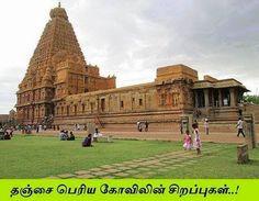 Kanyakumari Hindhu Temples: தஞ்சை பெரிய கோவிலின் சிறப்புகள்..
