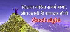 658+ Hindi Good Night Shayari Images Wallpaper for Best Friends Lover Good Night Photos Hd, Good Night Image, Good Night Hindi Quotes, Good Night Wallpaper, Shayari Image, Images Wallpaper, Best Friends, Lovers, Holiday Decor