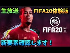 【FIFA20】体験版配信きました!集まれー!【たいぽんげーむず】-#envoi #fifa20 #fifa2020 #fifa20 #fifa2020 #gratuit #nikeshoesizechart #nikeshoesusa #partage #téléphone-appareilphoto #video #visiophone Fifa 20, Sports, Movies, Movie Posters, Hs Sports, Film Poster, Sport, Films, Popcorn Posters