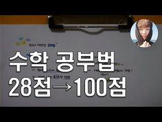 [오른다 곽선생] 수학 공부법 ★ 28점에서 100점 - YouTube English Study, Mathematics, Sentences, Knowledge, Writing, Education, Learning, Tips, Youtube