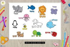 Placemats for kids-Tables Placemat-Educational placemat-placemats-Animals-colors -kids placemat -Jewish Gift-learning for kids-mokileart by MokileArt on Etsy