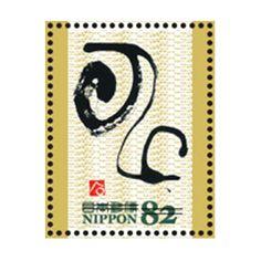 日本郵便株式会社(東京都千代田区、代表取締役社長 髙橋 亨)は、2004(平成16)年から発行しご好評をいただいている、翌年の干支文字を様々な書体で書き表した特殊切手「干支文字切手」および「通常版切手帳(28年干支文字切手)」を発行します。