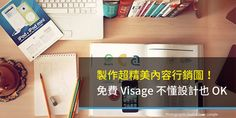 製作最美的內容行銷圖!免費 Visage 不懂設計也上手