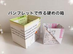 パンフレットで作る硬めの箱 - YouTube