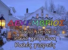 Greek Name Days, Greek Names, Greek Language, Mina, Happy New Year 2020, Good Morning, Greece, Pictures, December