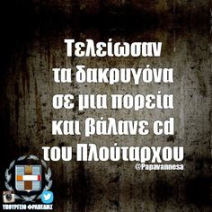 Beautiful Dating Woman Lilit Age 25 Years From Armenia. Greek Memes, Greek Quotes, Best Quotes, Funny Quotes, Dating Women, Free Therapy, Just For Laughs, True Stories, Quote Of The Day