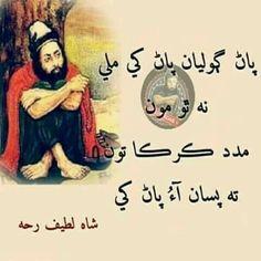 Sindhi Poetry Books Pdf