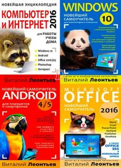 Компьютер и интернет / Windows 10 / Office 2016 / Android 5 / В. Леонтьев (2016) PDF