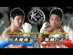 【Krush】山本 優弥は日本のキックボクサー。広島県出身。 | 筋肉バカドットコム ~ 筋肉から派生するあらゆるコンテンツを楽しむ総合メディアポータルサイト ~