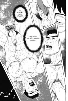 Gengoroh Tagame 田亀源五郎 Кукловод