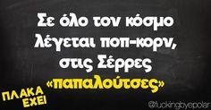 Funny Greek Quotes, Sarcasm, Jokes, Lol, Instagram Posts, Sassy, Funny Things, Husky Jokes, Chistes