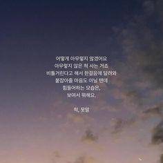 너에게만 한없이 무력해지는 나였다고 되뇌었지만. 네가 없어도, 나는 무력했다. Wise Quotes, Movie Quotes, Famous Quotes, Black Bile, Korean Quotes, Learn To Read, Wallpaper Quotes, Sentences, Quotations