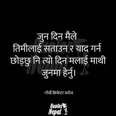 #Nepaliquote Status Quotes, Life Quotes, Nepali Love Quotes, Heart Touching Shayari, Aquaponics, Selfish, Krishna, Captions, Android