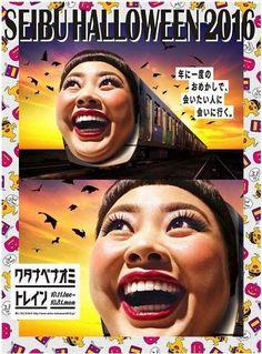 超狂!「渡邊直美列車」即將出現在西武鐵道上?! | 樂吃購・東京