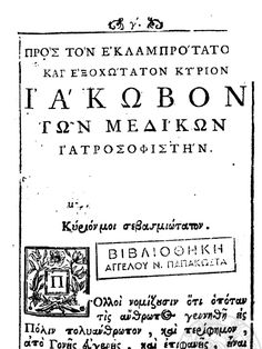I'm reading Γεωπονικόν Aγαπίου Κρητός on Scribd Boarding Pass