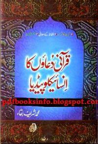 Qurani Doaun Ka Encyclopedia | Free Online Pdf Book #pdfbook #selfhelp #eBooks #Education #pdfbooksin #Urdu #Islam