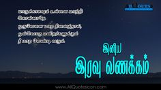 Good Night Quotes in Tamil HD Wallpapers Best Loveble Feelings and Sayings Good Night Greetings Tamil Kavithai Images Good Night Love Pictures, Good Night Images Hd, Good Night Friends, Good Night Wishes, Goodnight Quotes Inspirational, Inspirational Thoughts, Good Thoughts Quotes, Good Night Quotes, Sunrise Quotes