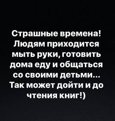 Russian Humor, Very Funny, Common Sense, Philosophy, Me Quotes, Jokes, Gq, Black, Humor