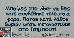 Funny Status Quotes, Funny Greek Quotes, Funny Statuses, Funny Picture Quotes, Funny Images, Funny Photos, Sarcasm Humor, True Words, Funny Moments