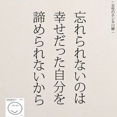 Japanese Quotes, Powerful Words, Cool Words, Lyrics, Inspirational Quotes, Relationship, Messages, Sayings, Happy