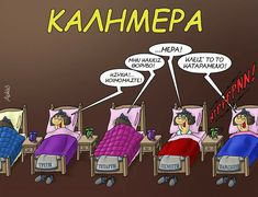 Funny Greek, Viera, Super Funny, Good Morning, Laughter, Zodiac, Funny Pictures, Jokes, Humor