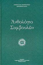ΑΝΘΟΛΟΓΙΟ ΣΥΜΒΟΥΛΩΝ - Ο ΓΕΡΩΝ ΠΟΡΦΥΡΙΟΣ ΕΜΠΝΕΕΙ ΔΙΔΑΣΚΕΙ