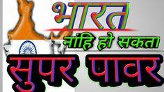 India no super power. भारत सुपर पावर नांहि होता।सुपर पावर देश।सुपर पावर ...