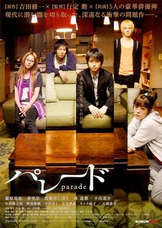 #Parade #パレード 7/10 #drama #mystery #romance